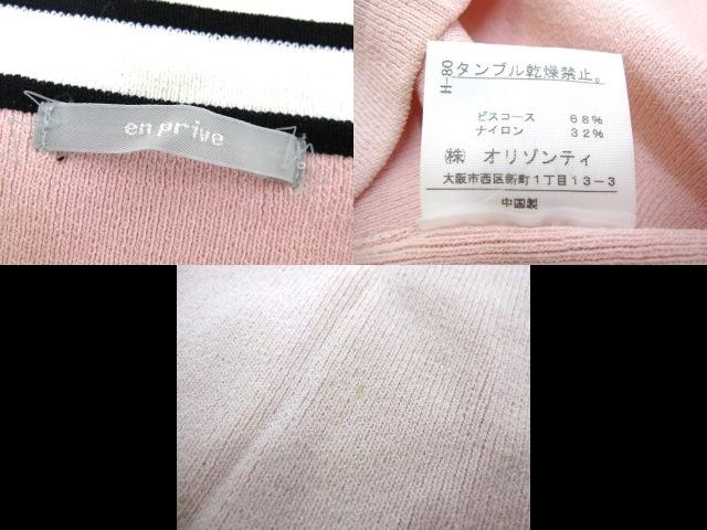 en prive(アンプリベ)のセーター