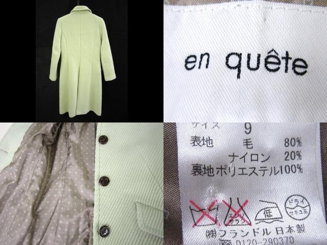 enquete(アンケート)のコート