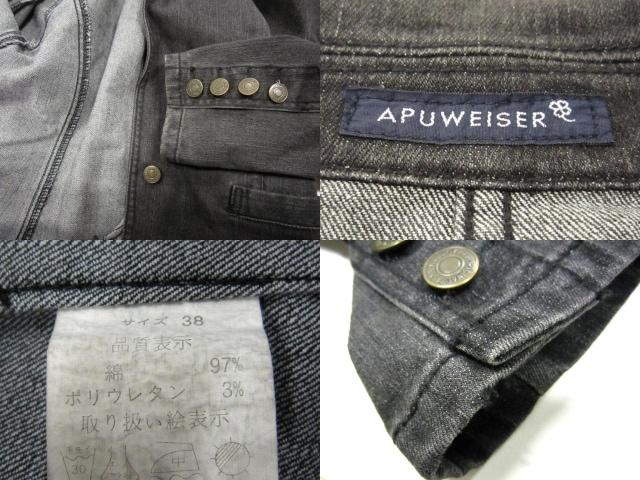 Apuweiser(アプワイザー)のジャケット
