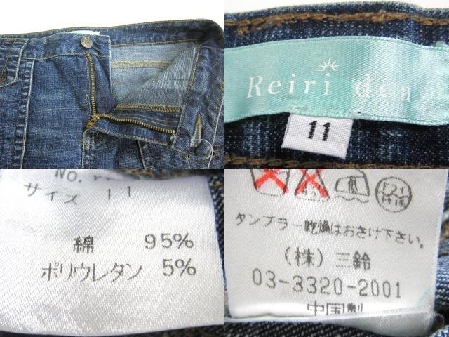 Reiri dea(レイリディーア)のスカート