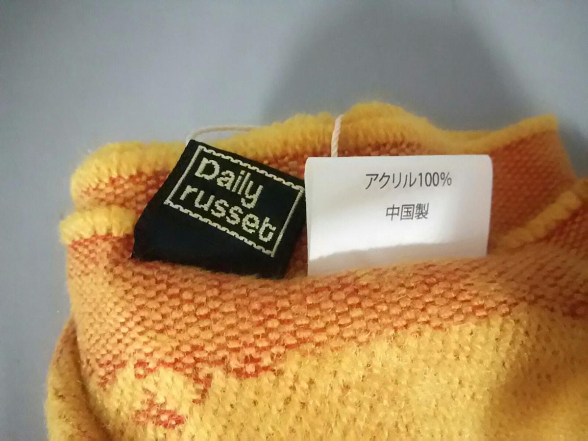 Daily russet(デイリーラシット)のマフラー