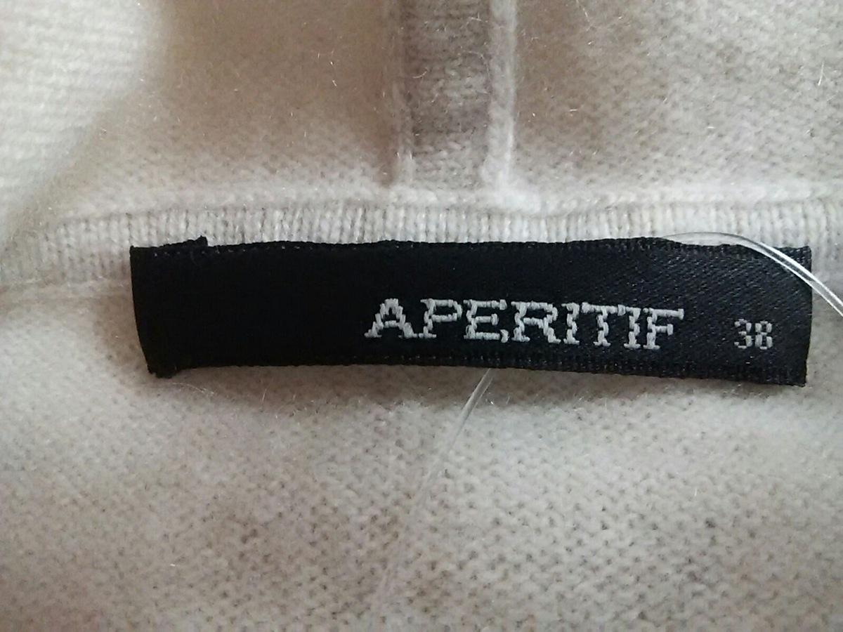 APERITIF(アペリティフ)のパーカー