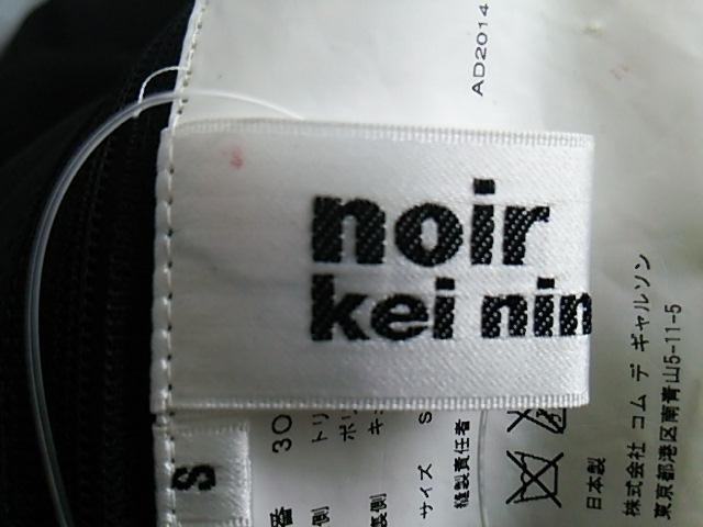 COMMEdesGARCONSNoirKeiNinomiya(コムデギャルソンノワールケイニノミヤ)のワンピース
