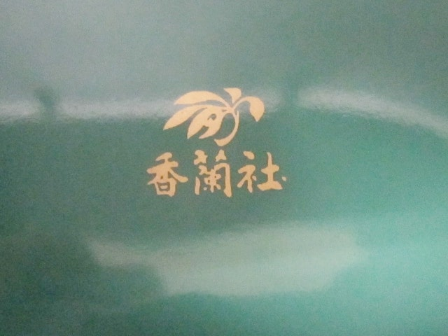香蘭社(コウランシャ)の食器