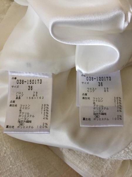 ボディドレッシングデラックス スカートスーツ サイズ36 S新品同様 4
