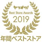Yahoo!オークション ベストストアグランプリ受賞!