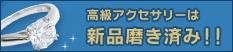 高級アクセサリー新品磨き済み!!