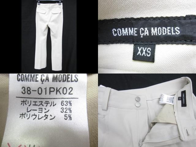 COMME CA MODELS(コムサ モデル)のパンツ