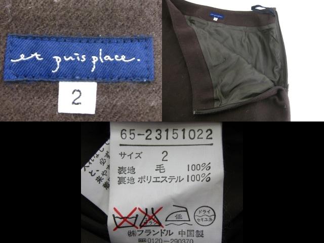 ET PUIS PLACE(エピウスプレイス)のスカート