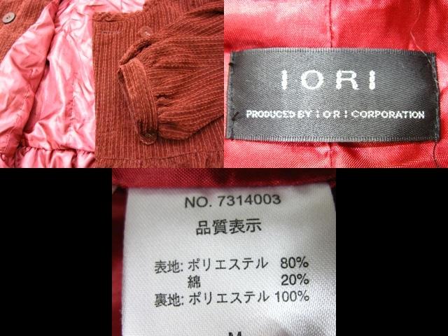 IORI(イオリ)のジャケット