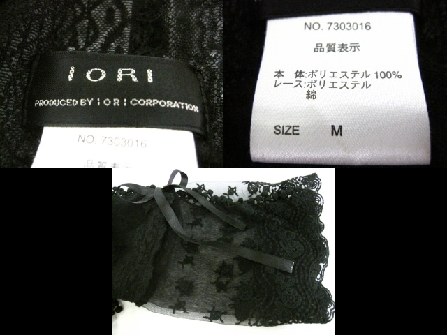 IORI(イオリ)のマフラー