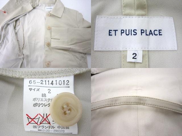 ET PUIS PLACE(エピウスプレイス)のジャケット