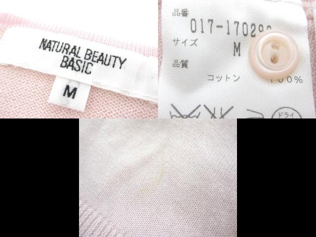 NATURAL BEAUTY BASIC(ナチュラルビューティー ベーシック)のセーター