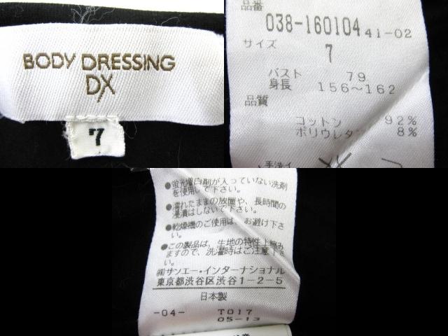 BODY DRESSING(ボディドレッシング)のDX