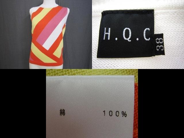 H.Q.C(ハーク)のアンサンブル