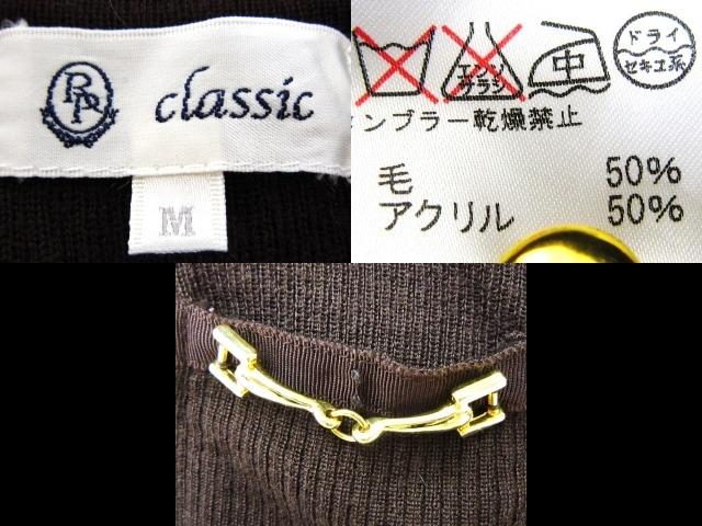 CLASSIC(クラシック)のカーディガン