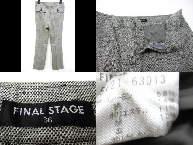 FINALSTAGE(ファイナルステージ)のパンツ