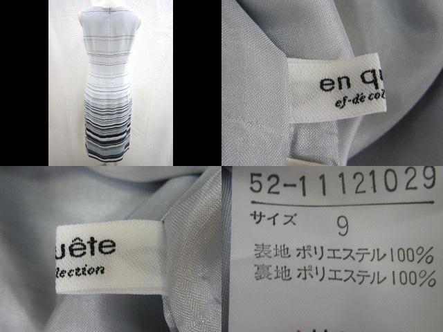 enquete(アンケート)のワンピース
