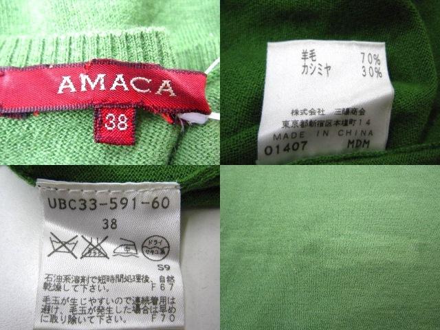 AMACA(アマカ)のキャミソール
