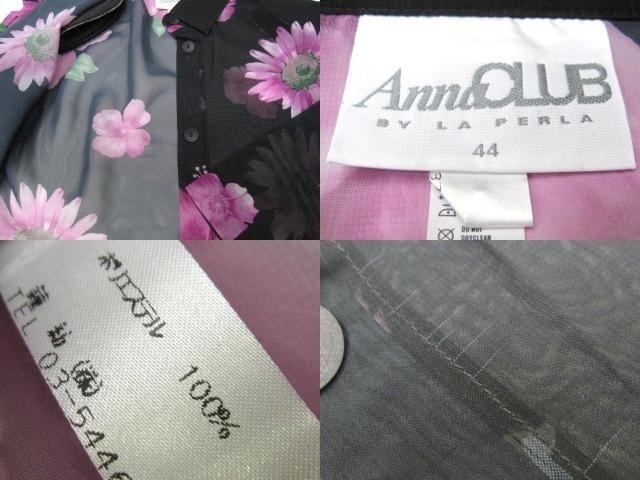 Anna CLUB BY LA PERLA(アンナクラブバイラペルラ)のスカートセットアップ