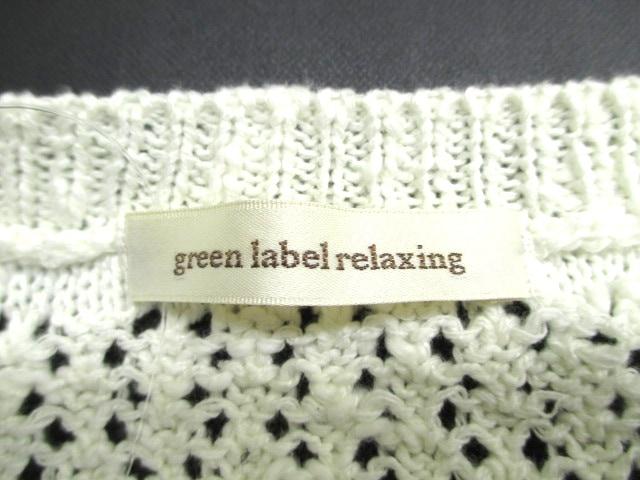 green label relaxing(グリーンレーベルリラクシング)のポンチョ