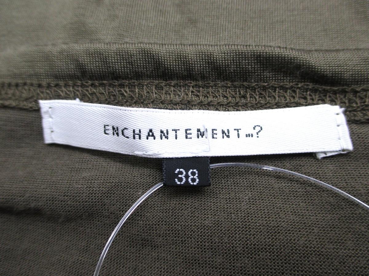 ENCHANTEMENT...?(アンシャントマン)のキャミソール
