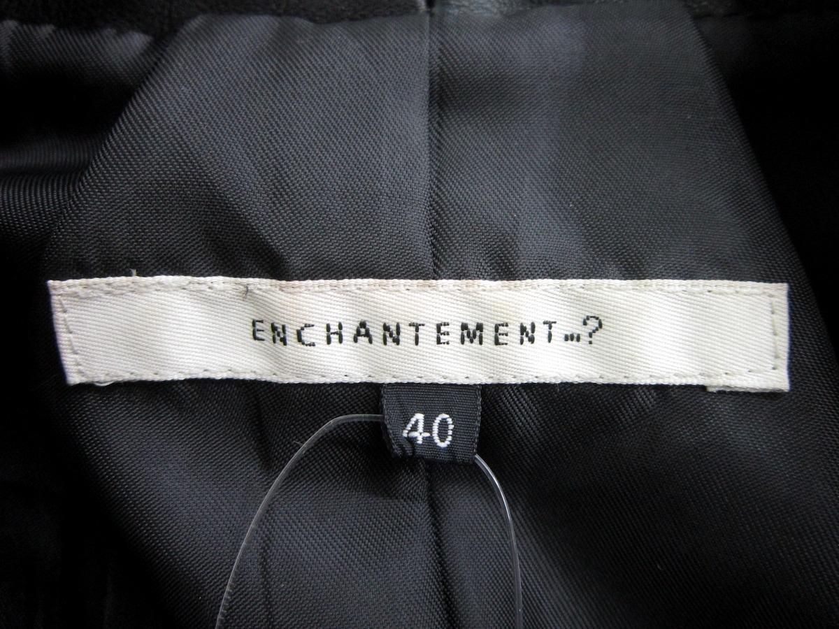 ENCHANTEMENT...?(アンシャントマン)のベスト