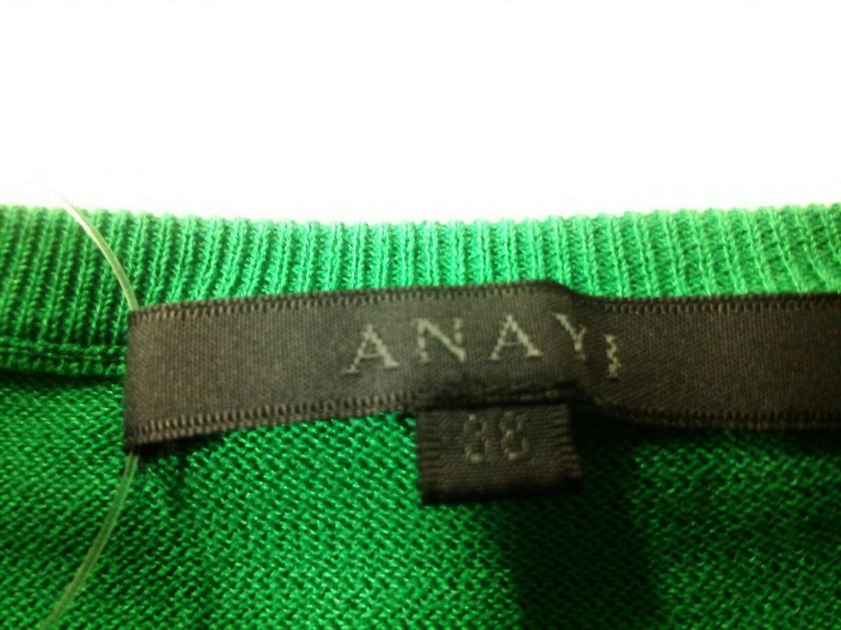 ANAYI(アナイ)のカーディガン