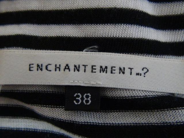 ENCHANTEMENT...?(アンシャントマン)のカーディガン