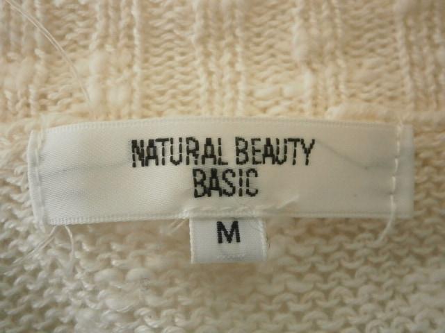 NATURAL BEAUTY BASIC(ナチュラルビューティー ベーシック)のカーディガン