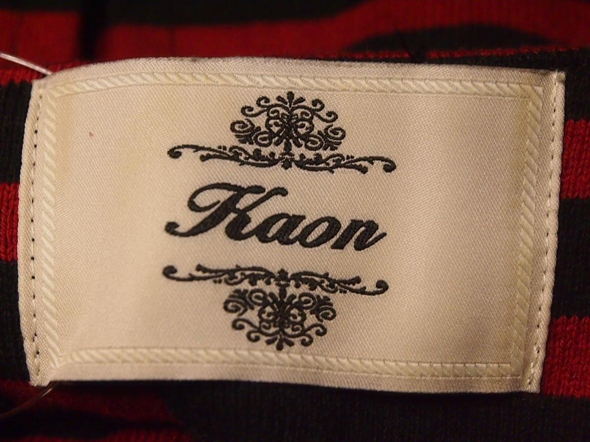 kaon(カオン)のワンピース