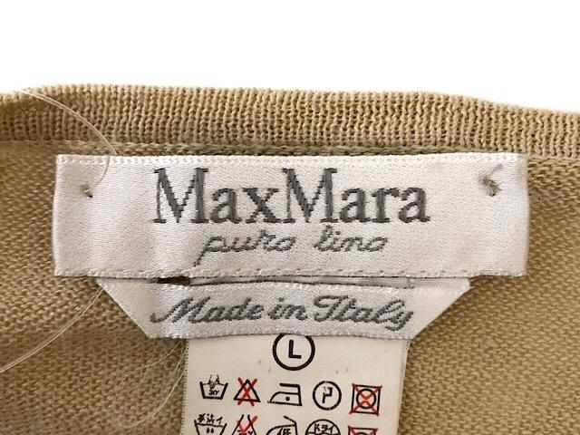 Max Mara(マックスマーラ)のカーディガン