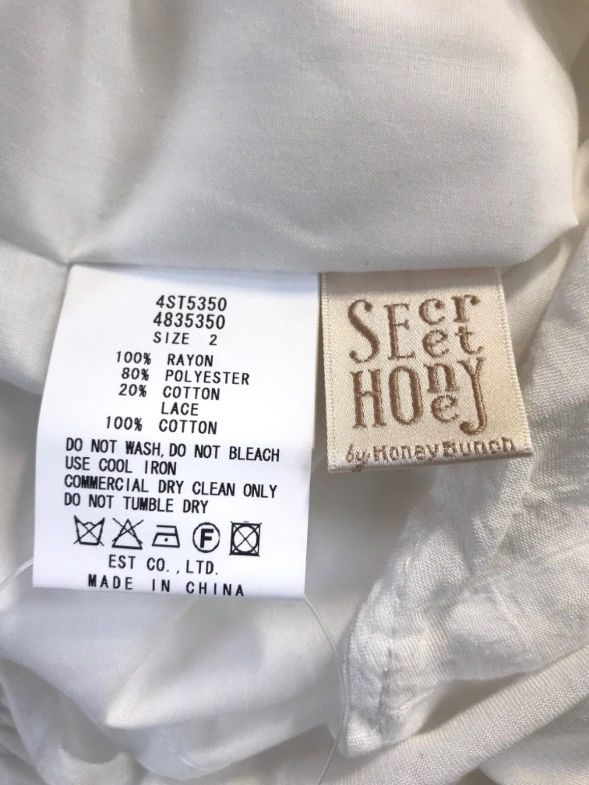 Secret Honey(シークレットハニー)のオールインワン