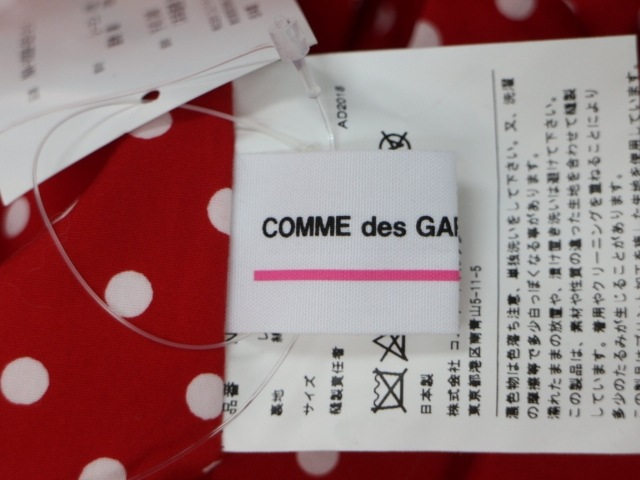 COMME des GARCONS GIRL(コムデギャルソンガール)のカーディガン