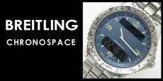 BREITLING(ブライトリング)のクロノスペース