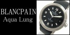 BLANCPAIN(ブランパン)のAqua Lung(アクアラング)