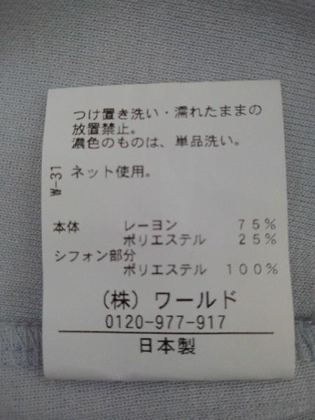 エスピービー 半袖カットソー サイズM美品