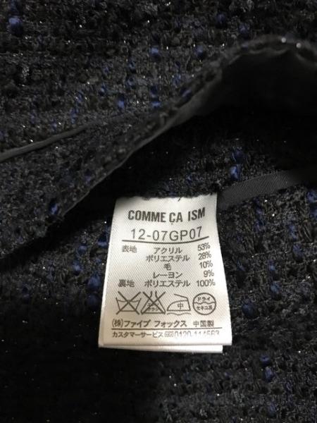 コムサイズム スカートスーツ サイズS レディース美品  黒×ダークネイビー ラメ