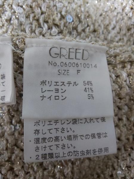 GREED(グリード) 長袖セーター サイズF レディース ゴールド