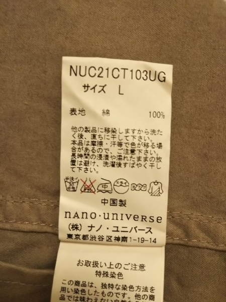 nano universe(ナノユニバース) ブルゾン サイズL メンズ ベージュ