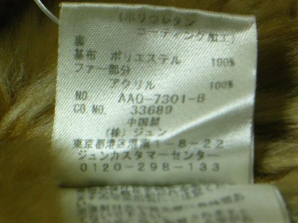 JUN MEN(ジュンメン) コート サイズL メンズ アイボリー×ライトブラウン