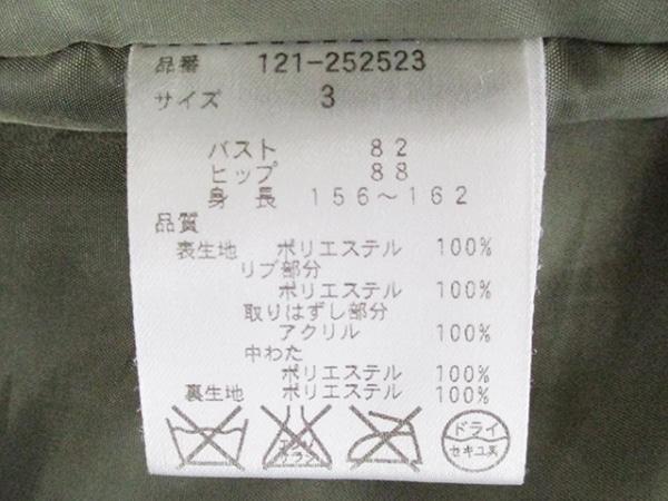 プロポーションボディドレッシング コート サイズ3 L レディース カーキ 冬物/中綿