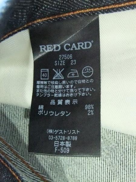 RED CARD(レッドカード) ジーンズ サイズ23 レディース美品  ネイビー