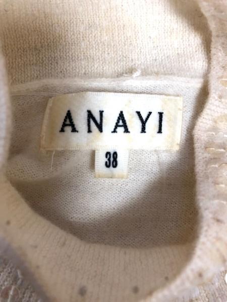 ANAYI(アナイ) ノースリーブセーター サイズ38 M レディース アイボリー
