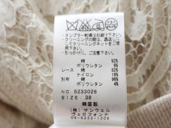 ヴェロフォンナ パーカー サイズ38 M レディース美品  ベージュ ジップアップ/レース
