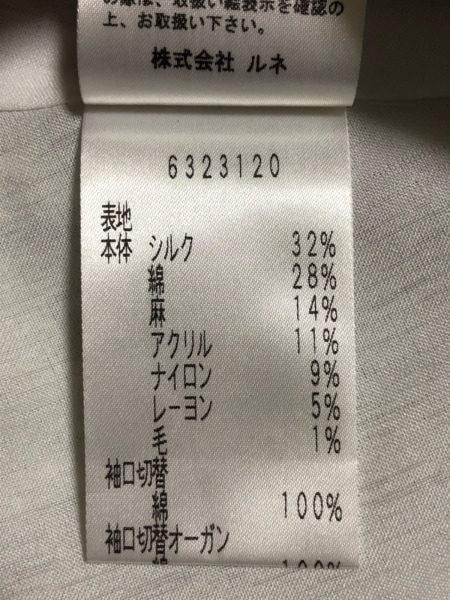 ルネ ワンピースセットアップ サイズ36 S レディース美品  スタッズ 5