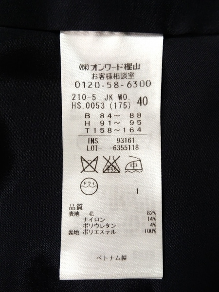 ニジュウサンク レディースパンツスーツ サイズ40 M レディース - 4
