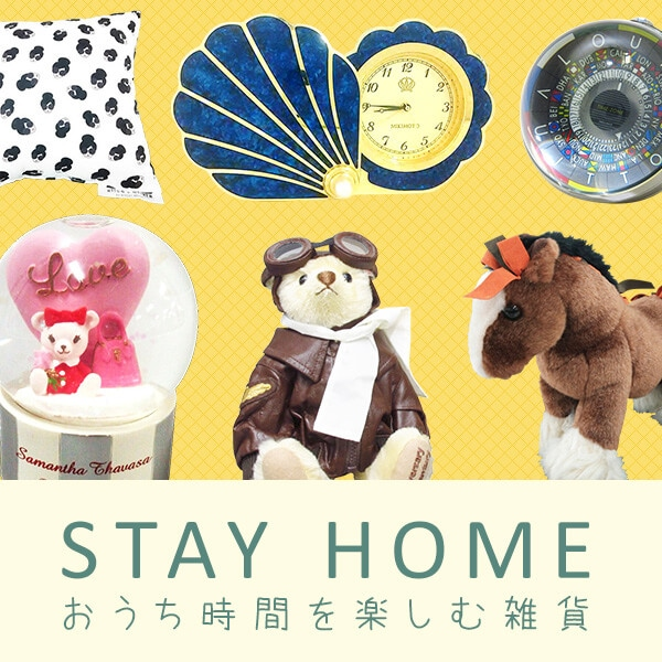 STAY HOME おうち時間を楽しむ雑貨